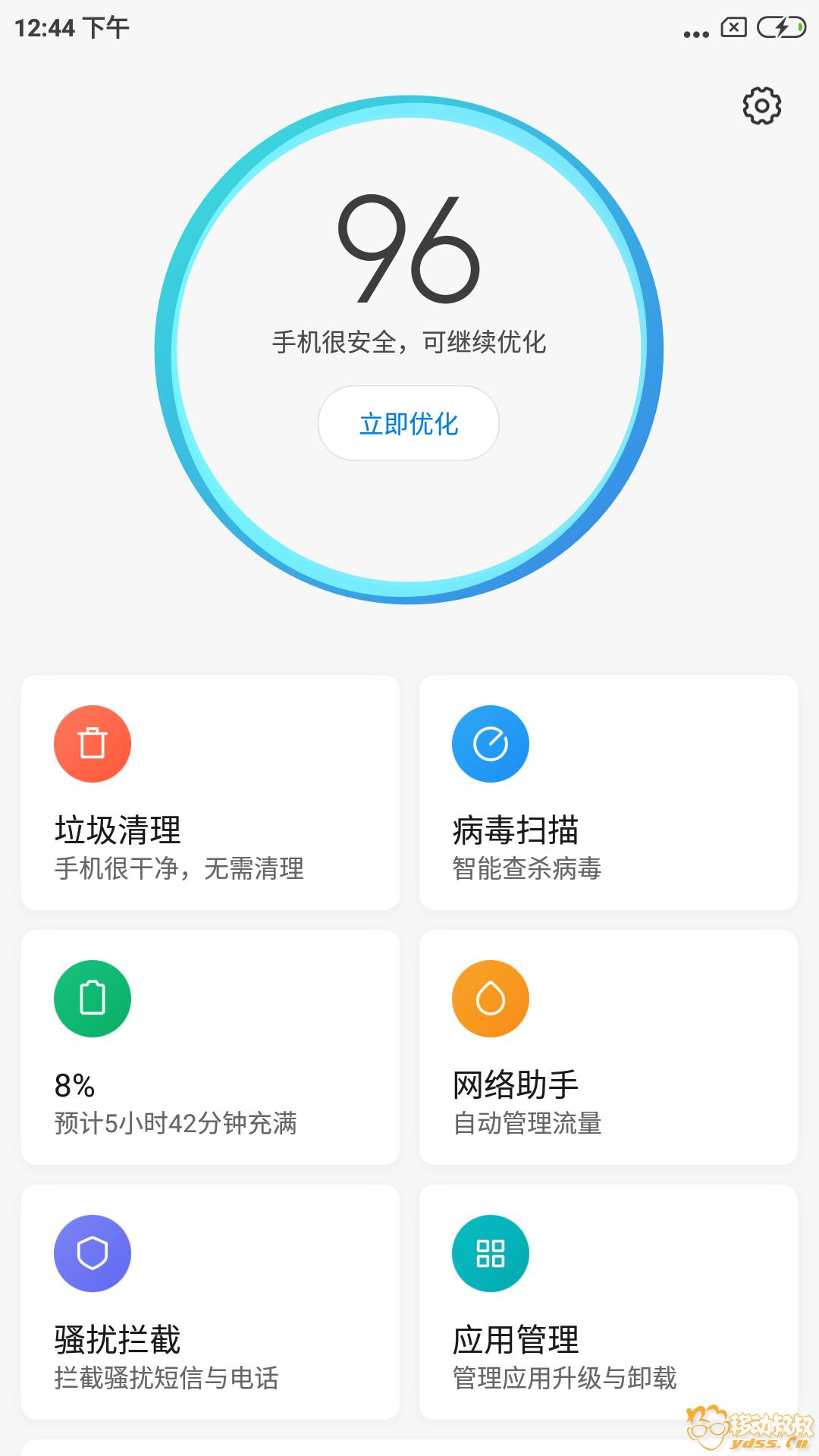 Screenshot_2018-10-11-12-44-17-223_com.miui.securitycenter.png