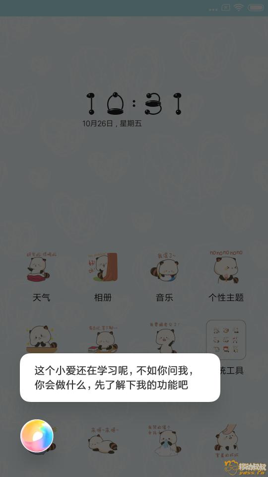 Screenshot_2018-10-26-10-31-15-168_com.miui.home.png