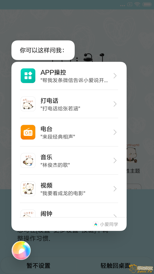 Screenshot_2018-10-26-10-31-28-329_com.miui.home.png