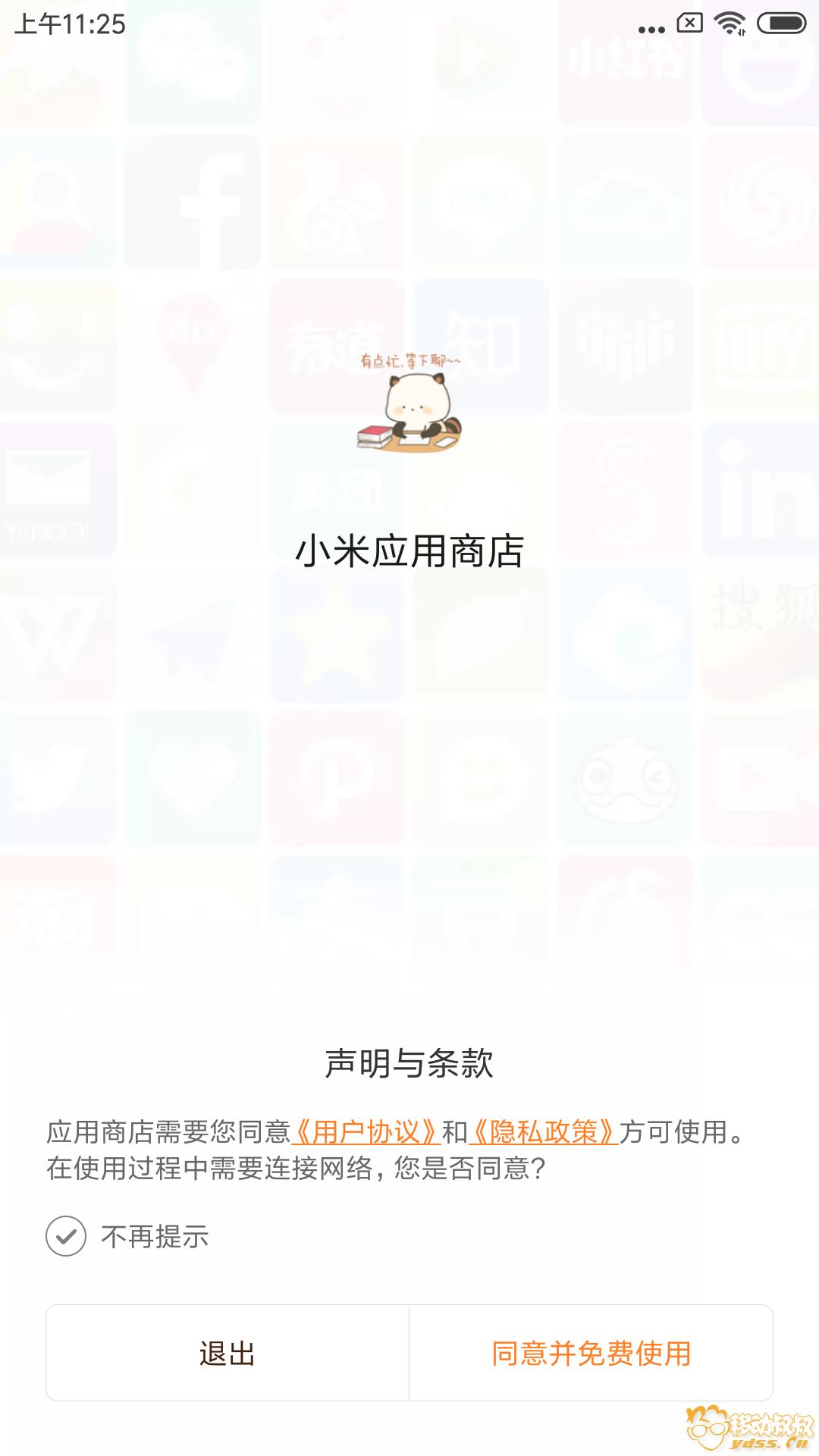 Screenshot_2018-10-26-11-25-28-313_com.xiaomi.market.png
