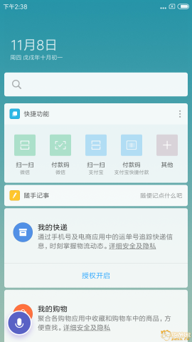 Screenshot_2018-11-08-14-38-08-063_com.miui.home.png