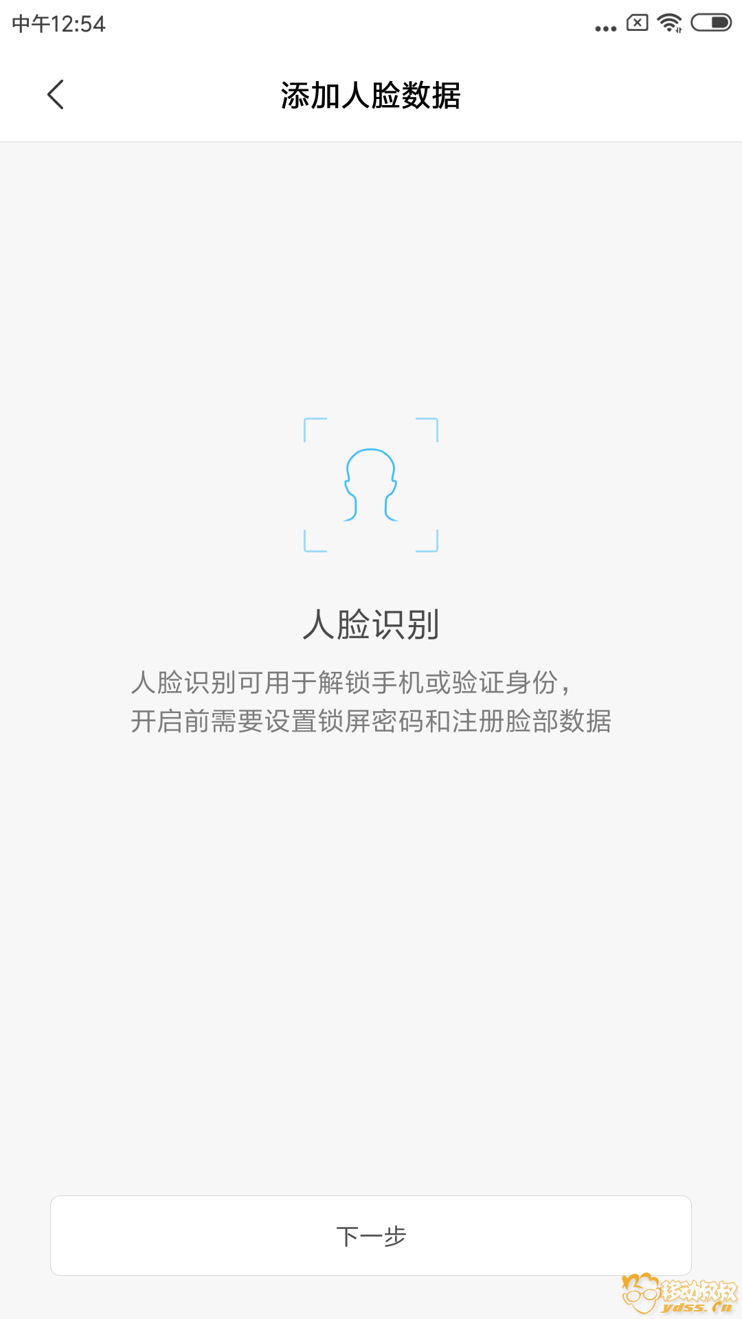 Screenshot_2018-11-24-12-54-27-821_com.android.systemui.png