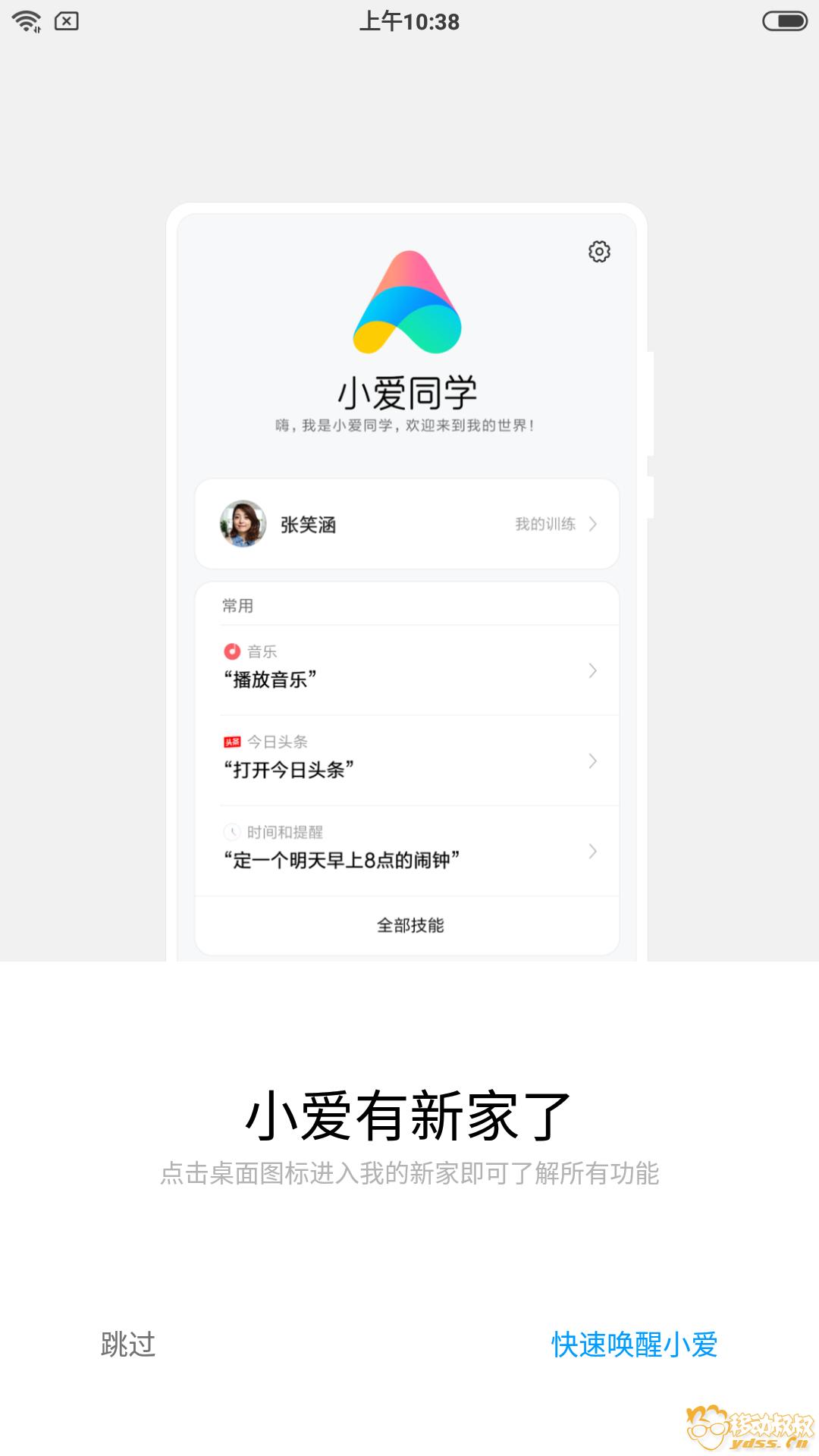 Screenshot_2018-08-10-10-38-26-299_com.miui.voiceassist.png