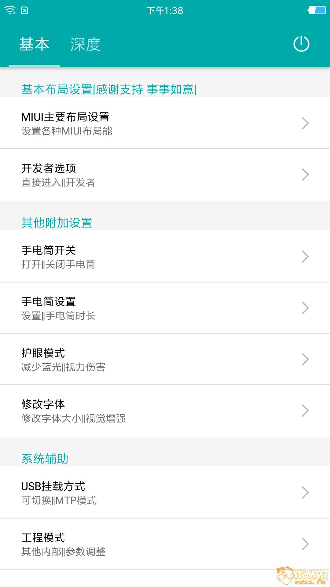 Screenshot_2018-09-19-13-38-12-986_com.lay.superTool.png