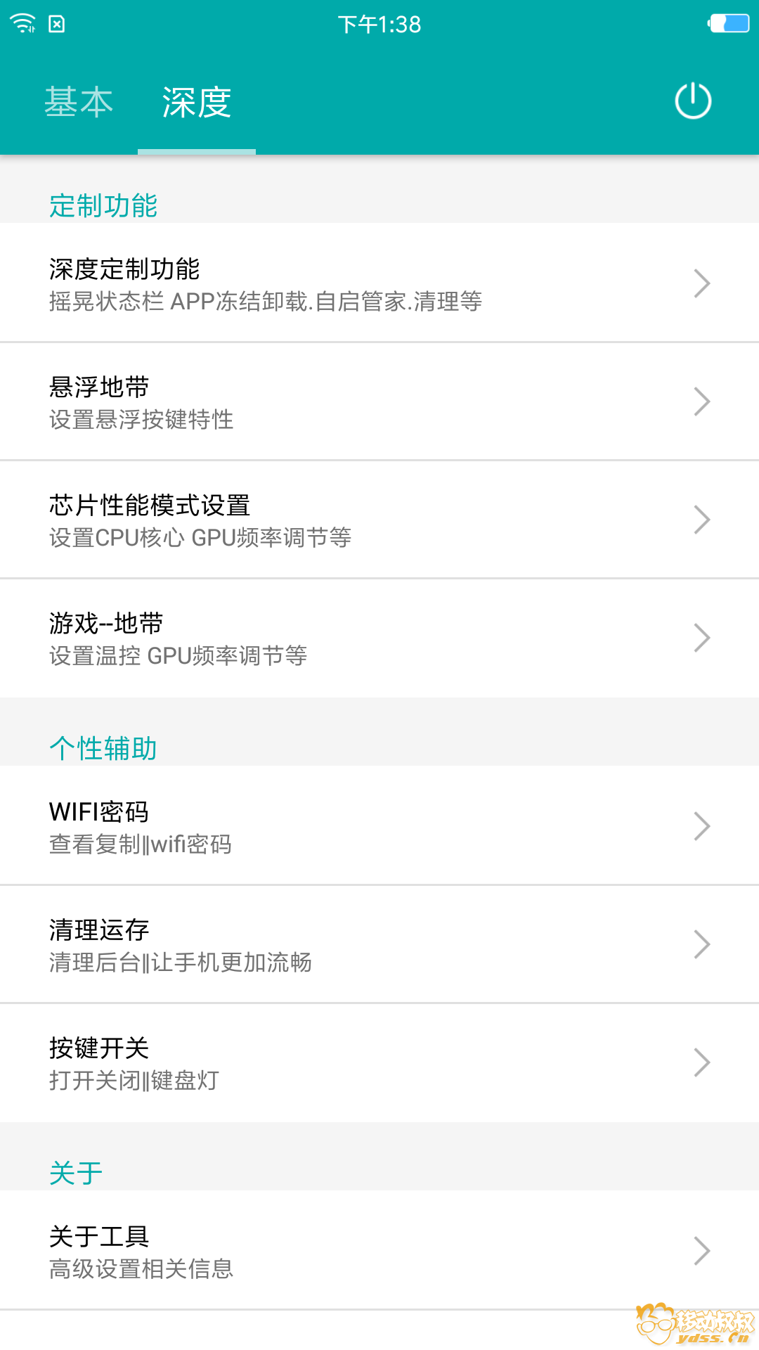 Screenshot_2018-09-19-13-38-19-684_com.lay.superTool.png