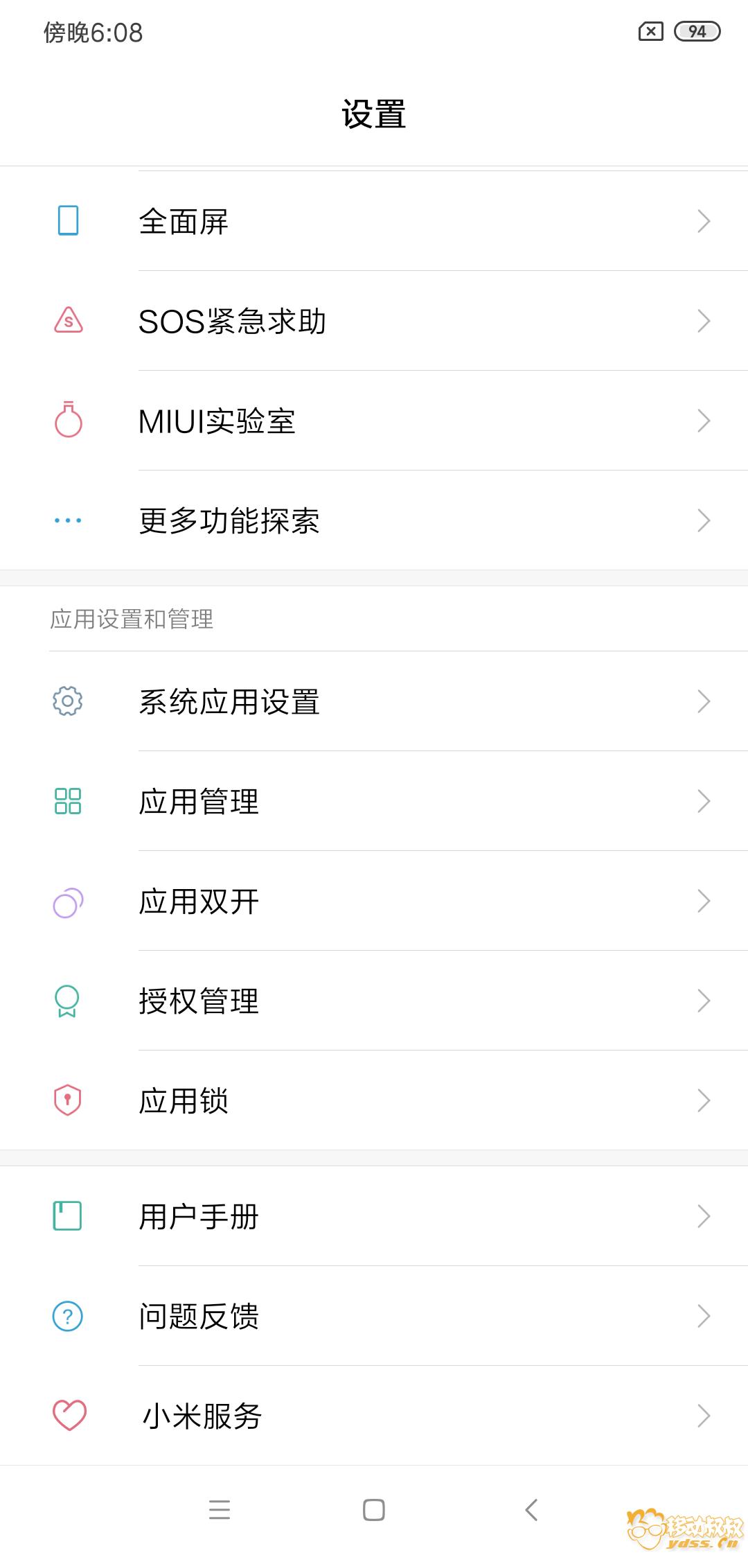 Screenshot_2019-04-12-18-08-21-735_com.android.settings.png