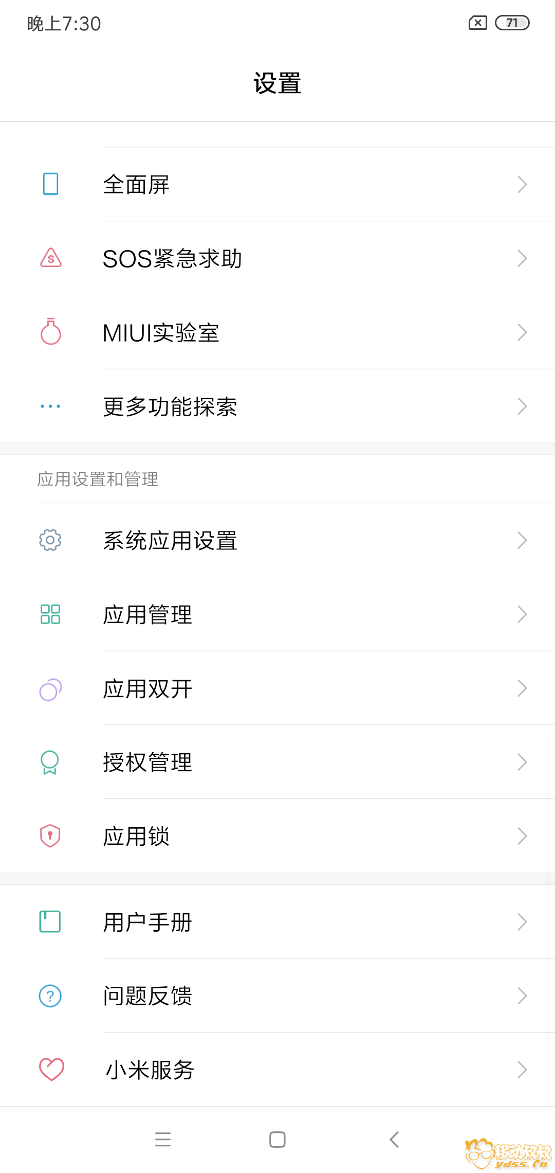 Screenshot_2019-04-12-19-30-10-340_com.android.settings.png