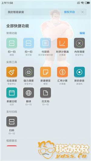Screenshot_2019-05-15-11-58-30-464_com.miui.home.png