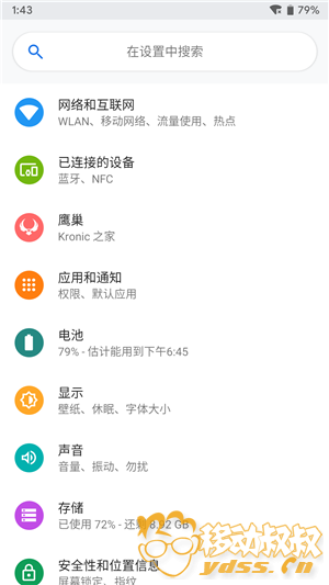 Screenshot_设置_20190519-014325.png