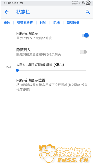 Screenshot_设置_20190519-014444.png