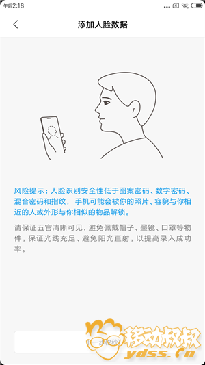 Screenshot_2018-08-31-14-18-33-565_com.android.systemui - 副本.png