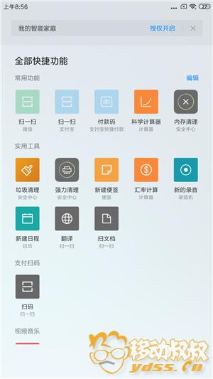 Screenshot_2019-04-27-08-56-01-926_com.miui.home.png