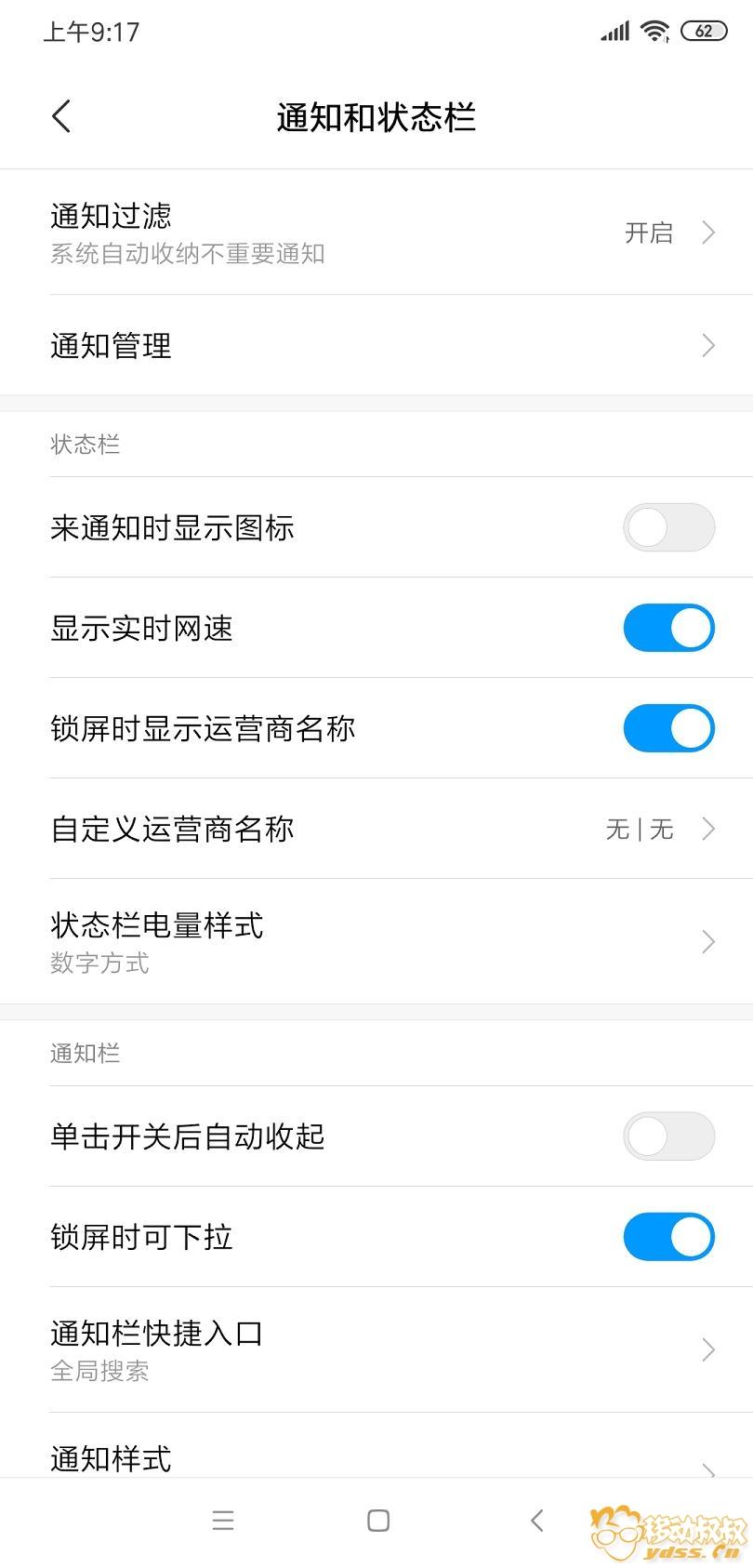 Screenshot_2019-05-12-09-17-42-207_com.android.settings.png