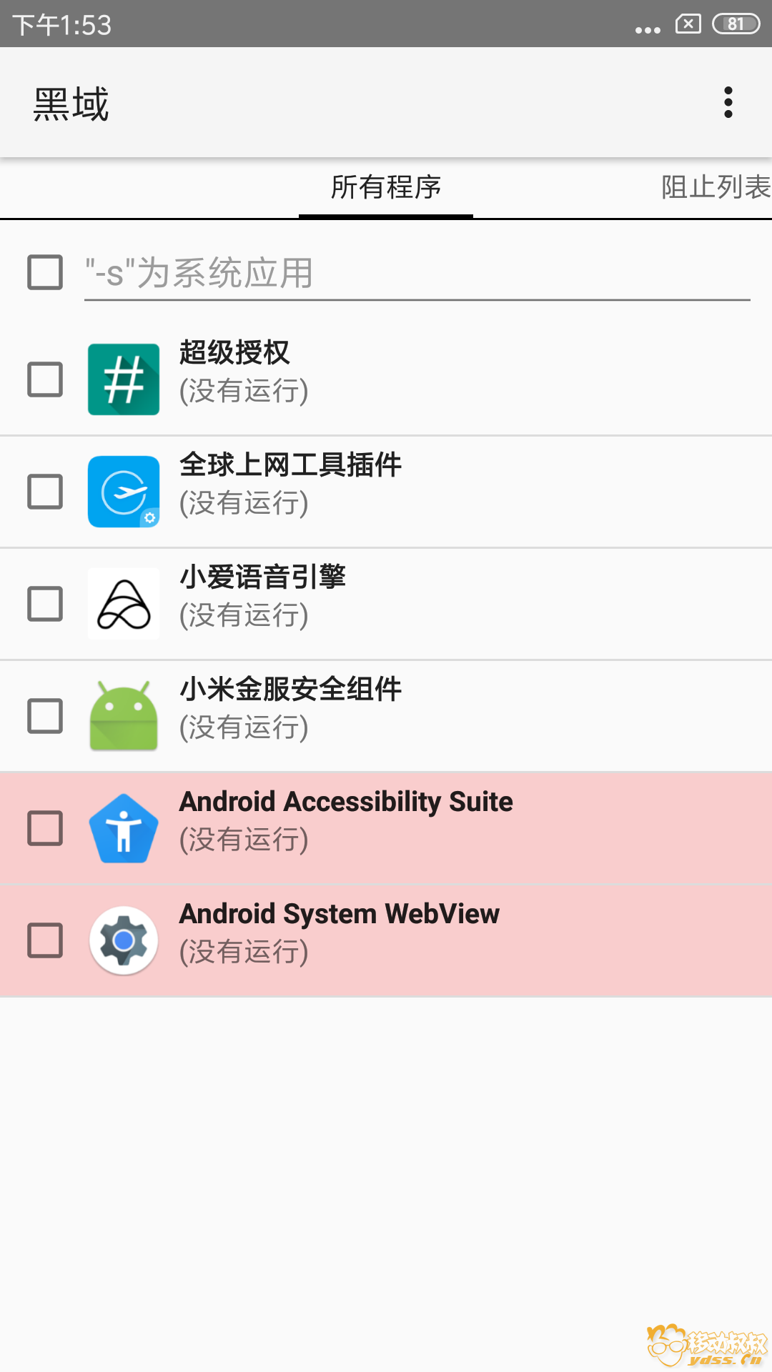 Screenshot_2019-05-22-13-53-09-218_me.piebridge.prevent.png