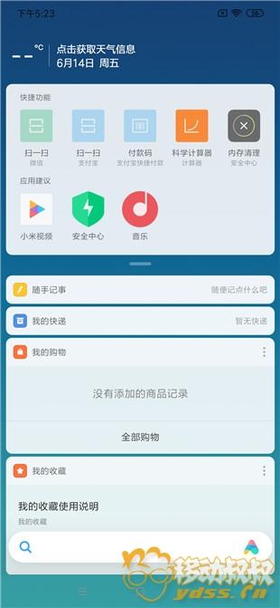 Screenshot_2019-06-14-17-23-49-808_com.miui.home.jpg
