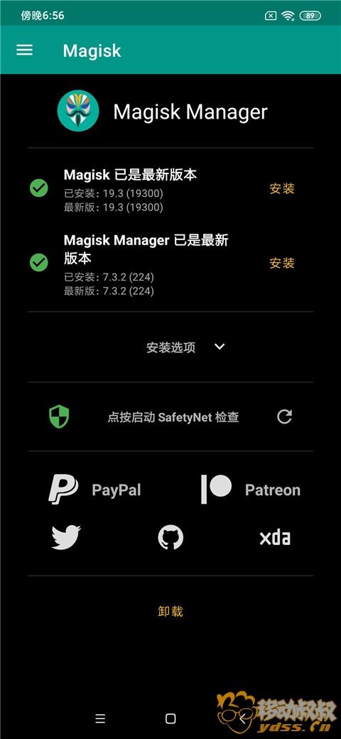 Screenshot_2019-09-10-18-56-31-933_com.topjohnwu.magisk.jpg