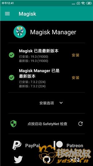 Screenshot_2019-09-11-12-41-15-135_com.topjohnwu.magisk.jpg