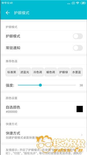 Screenshot_2019-09-11-12-41-29-126_com.ling.tools.jpg