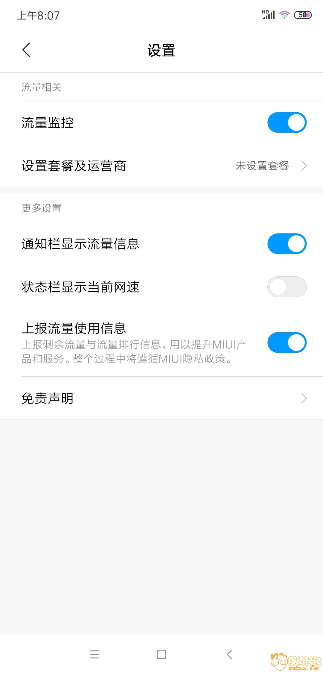Screenshot_2019-09-11-08-07-58-107_com.miui.securitycenter.png