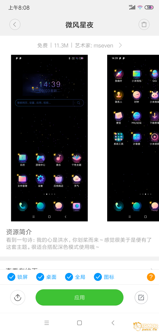 Screenshot_2019-09-11-08-08-15-596_com.android.thememanager.png
