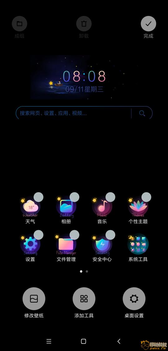 Screenshot_2019-09-11-08-08-59-623_com.miui.home.png