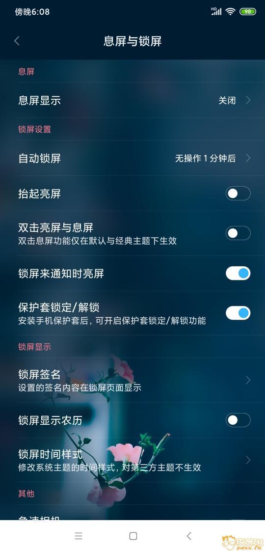 Screenshot_2019-09-10-18-08-33-622_com.android.settings.jpg