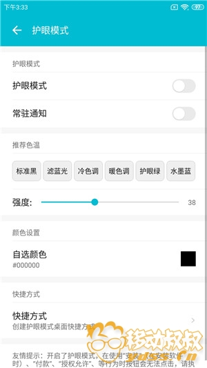 Screenshot_2019-10-06-15-33-29-594_com.ling.tools.jpg