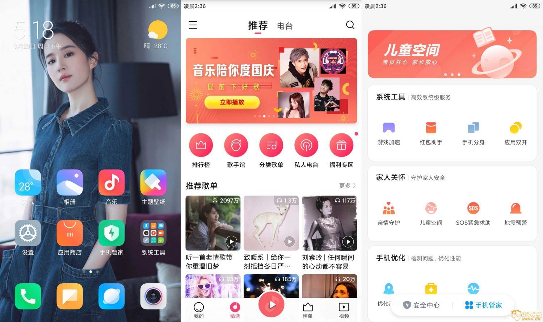 Screenshot_2019-09-29-17-18-29-018_com.miui.jpg
