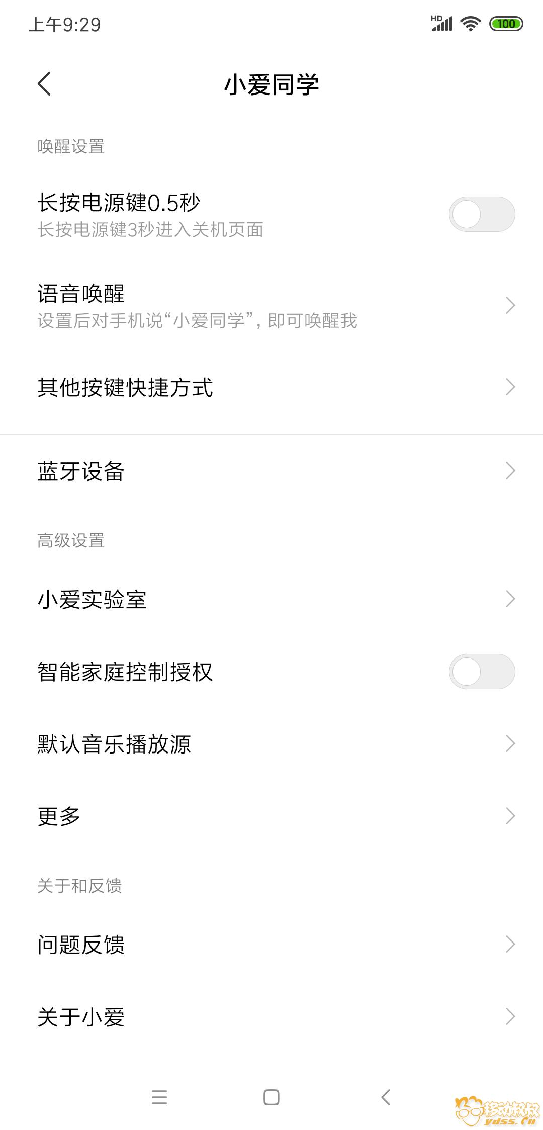 Screenshot_2019-10-05-09-29-40-496_com.miui.voiceassist.png