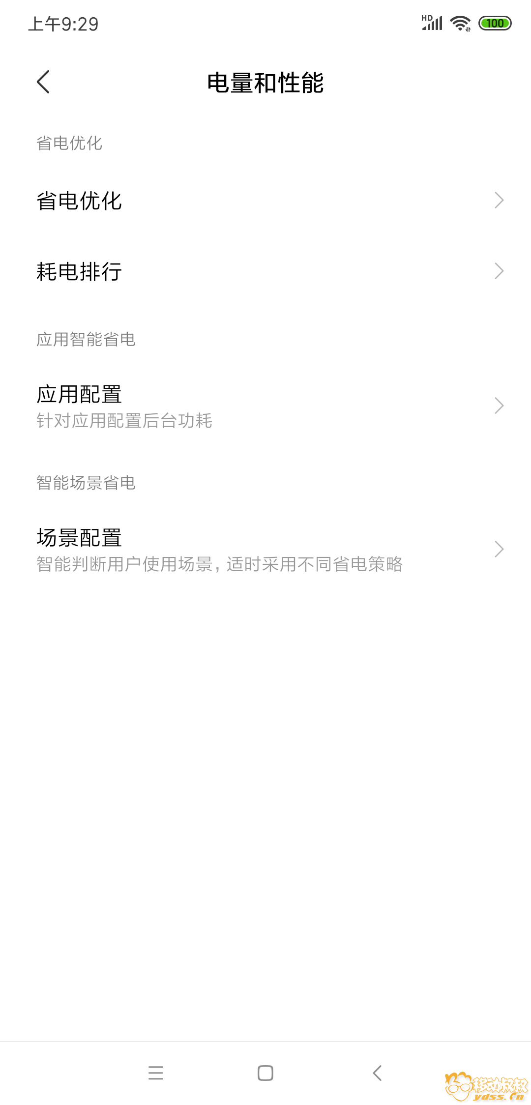 Screenshot_2019-10-05-09-29-22-430_com.miui.powerkeeper.png