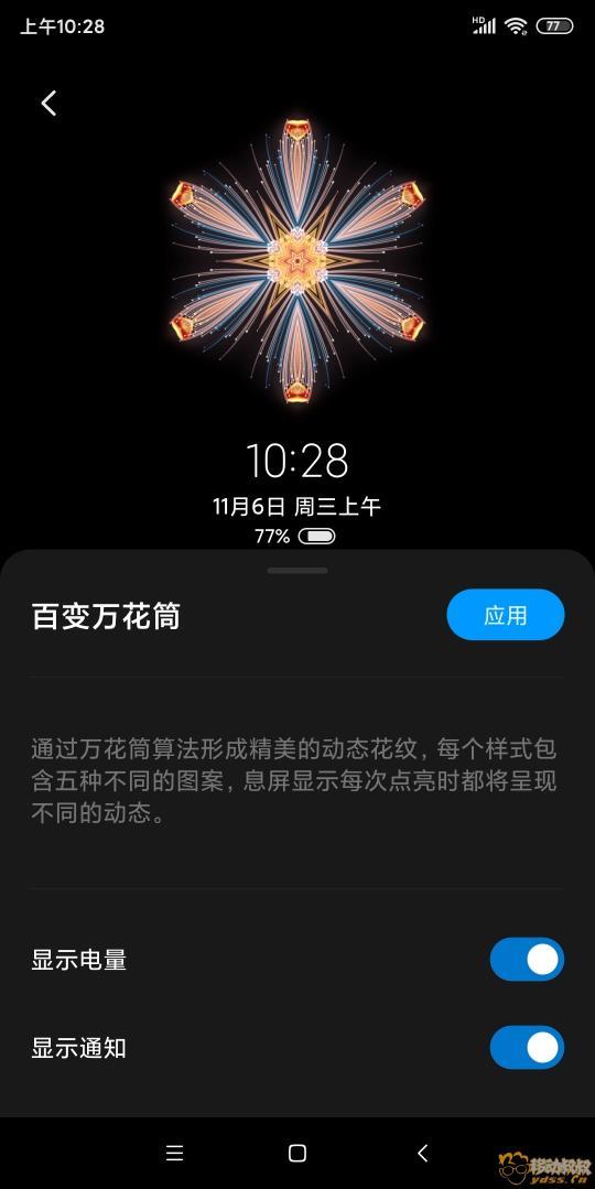 Screenshot_2019-11-06-10-28-02-257_com.miui.aod.jpg