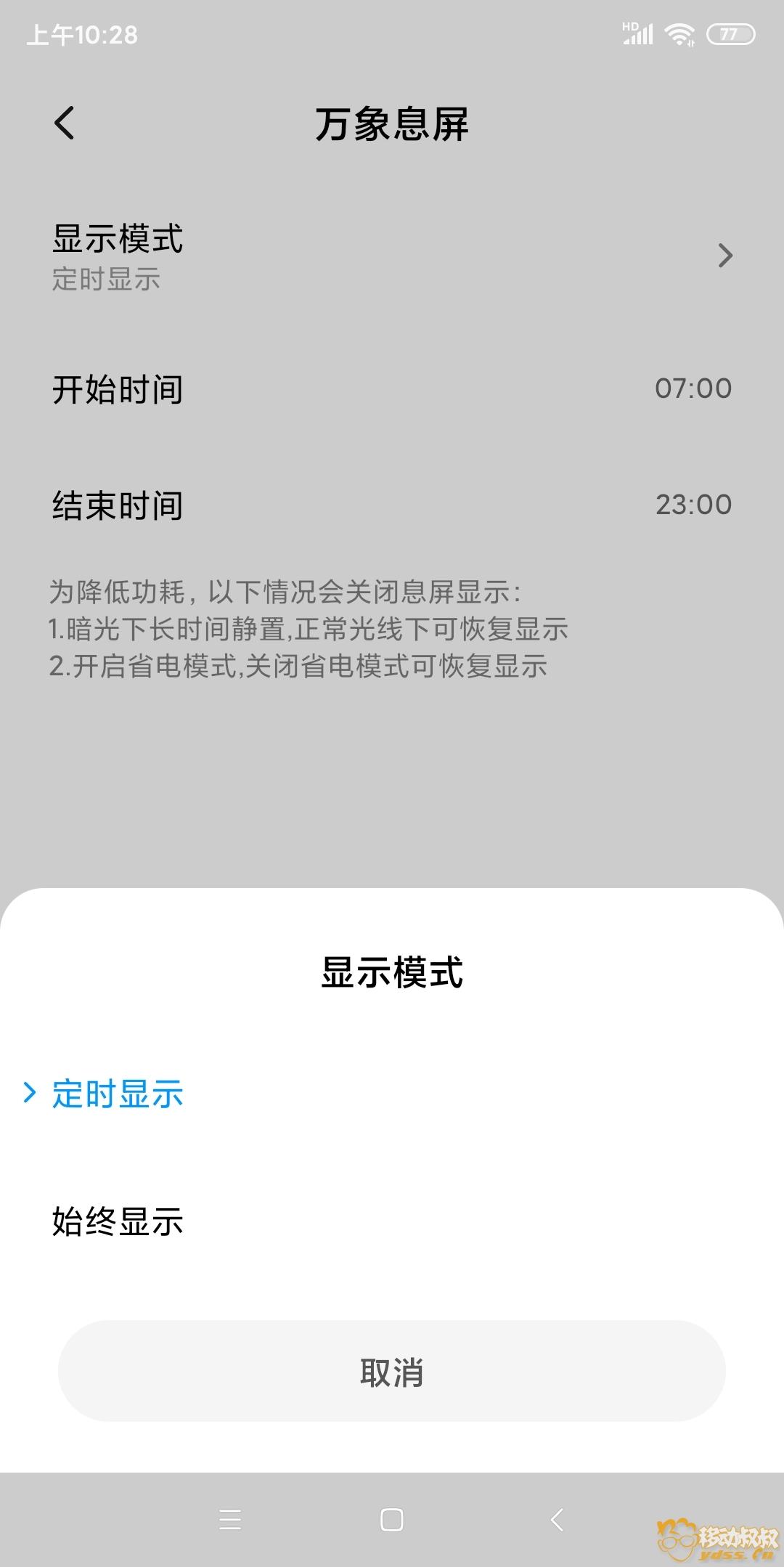 Screenshot_2019-11-06-10-28-14-796_com.miui.aod.jpg