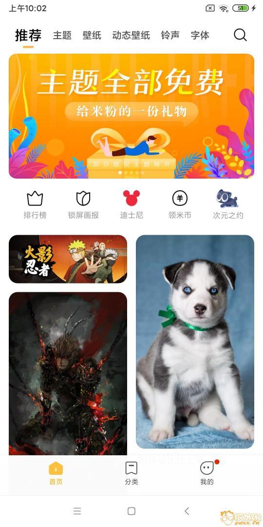 Screenshot_2019-09-28-10-02-47-040_com.android.thememanager.jpg
