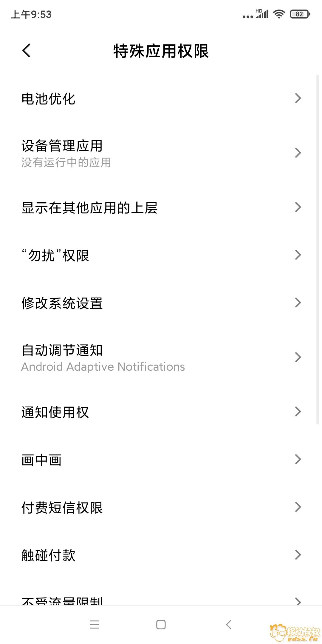 Screenshot_2019-11-06-09-53-17-118_com.android.settings.jpg