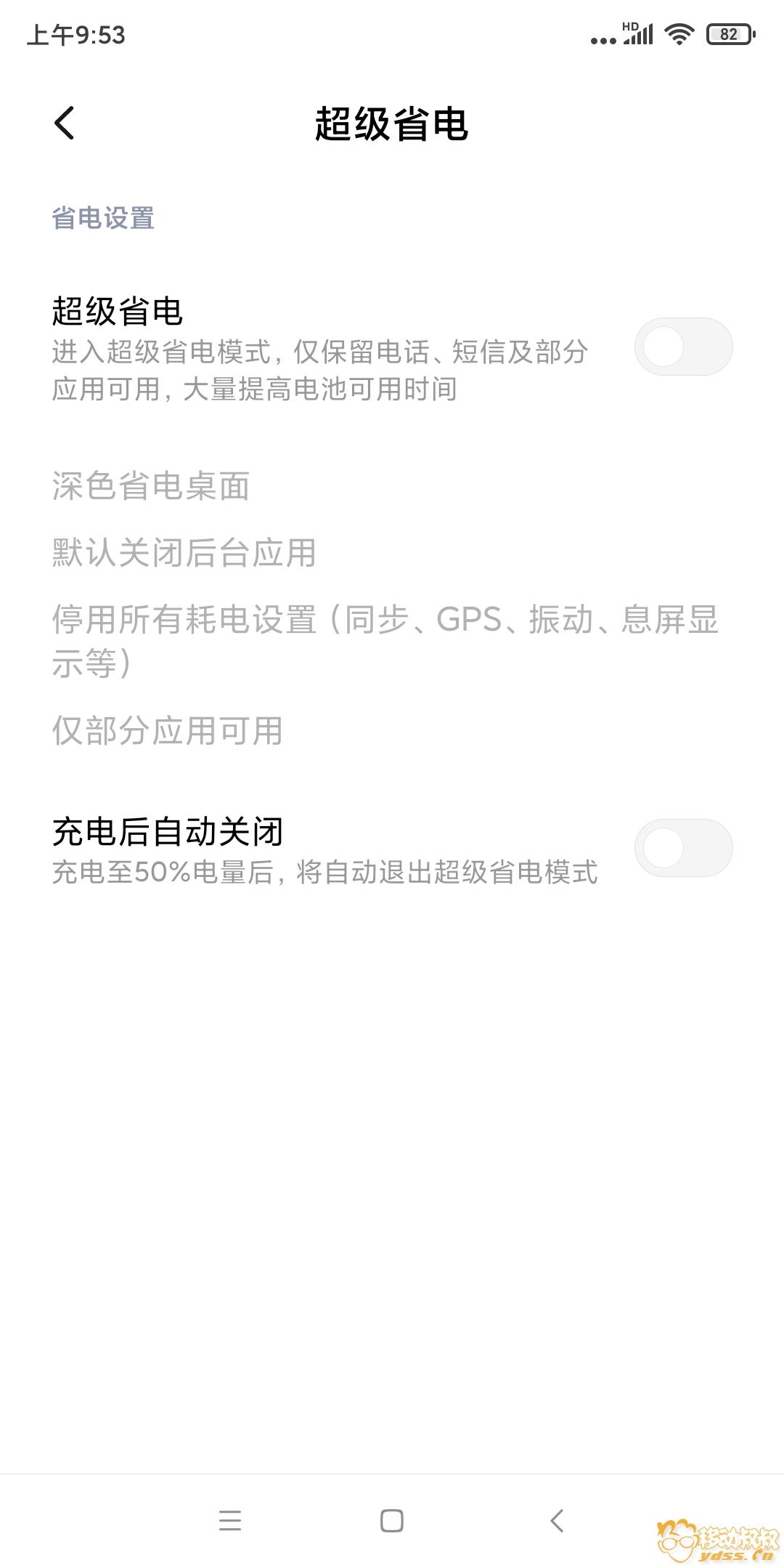 Screenshot_2019-11-06-09-53-40-537_com.miui.securitycenter.jpg