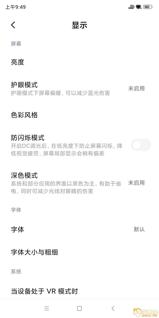 Screenshot_2019-11-06-09-49-03-105_com.android.settings.jpg