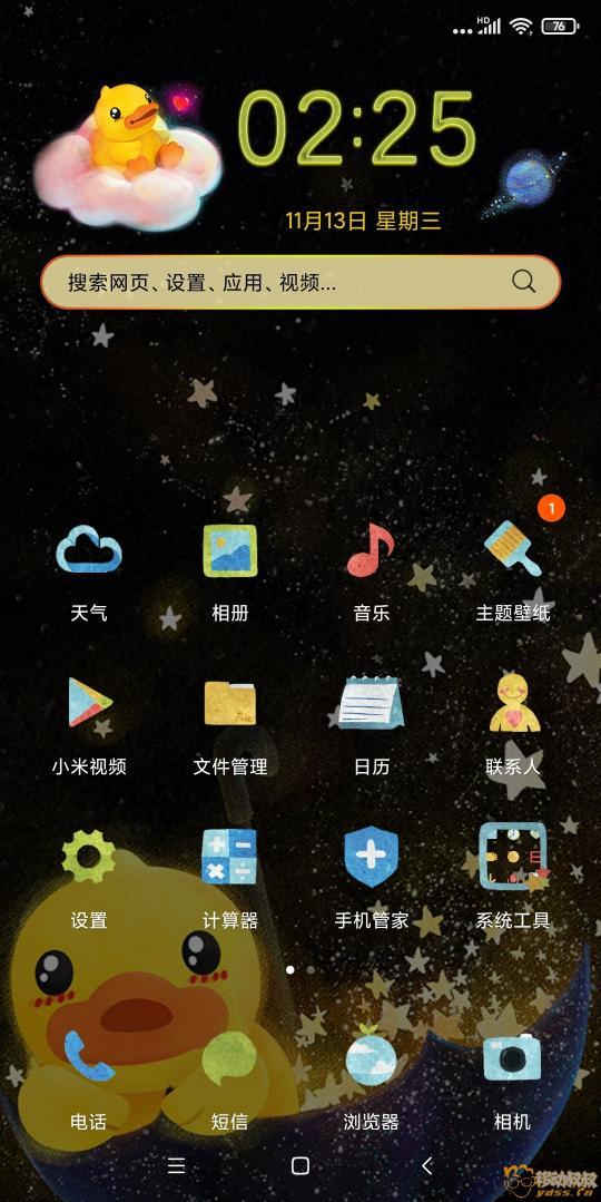 Screenshot_2019-11-13-14-25-24-191_com.miui.home.jpg