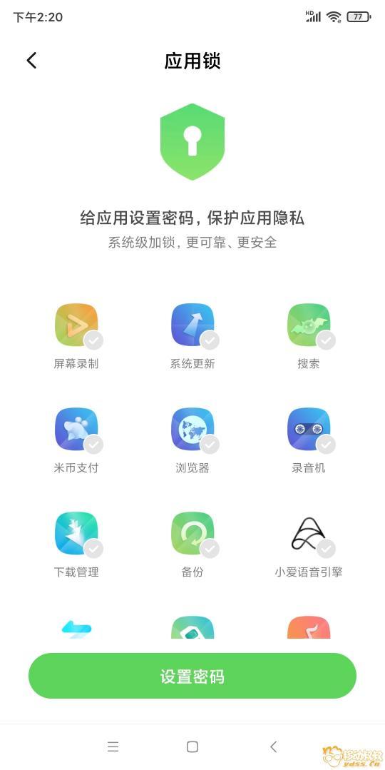 Screenshot_2019-11-13-14-20-10-667_com.miui.securitycenter.jpg