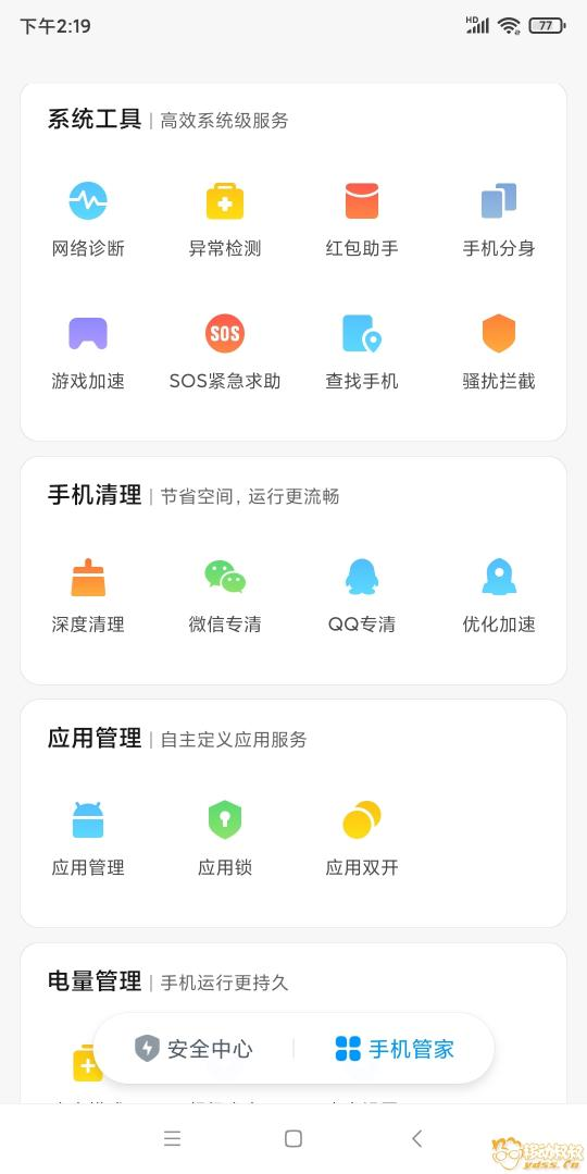 Screenshot_2019-11-13-14-19-24-198_com.miui.securitycenter.jpg