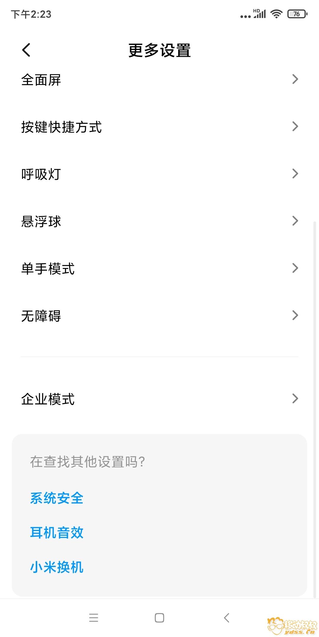 Screenshot_2019-11-13-14-23-51-452_com.android.settings.jpg