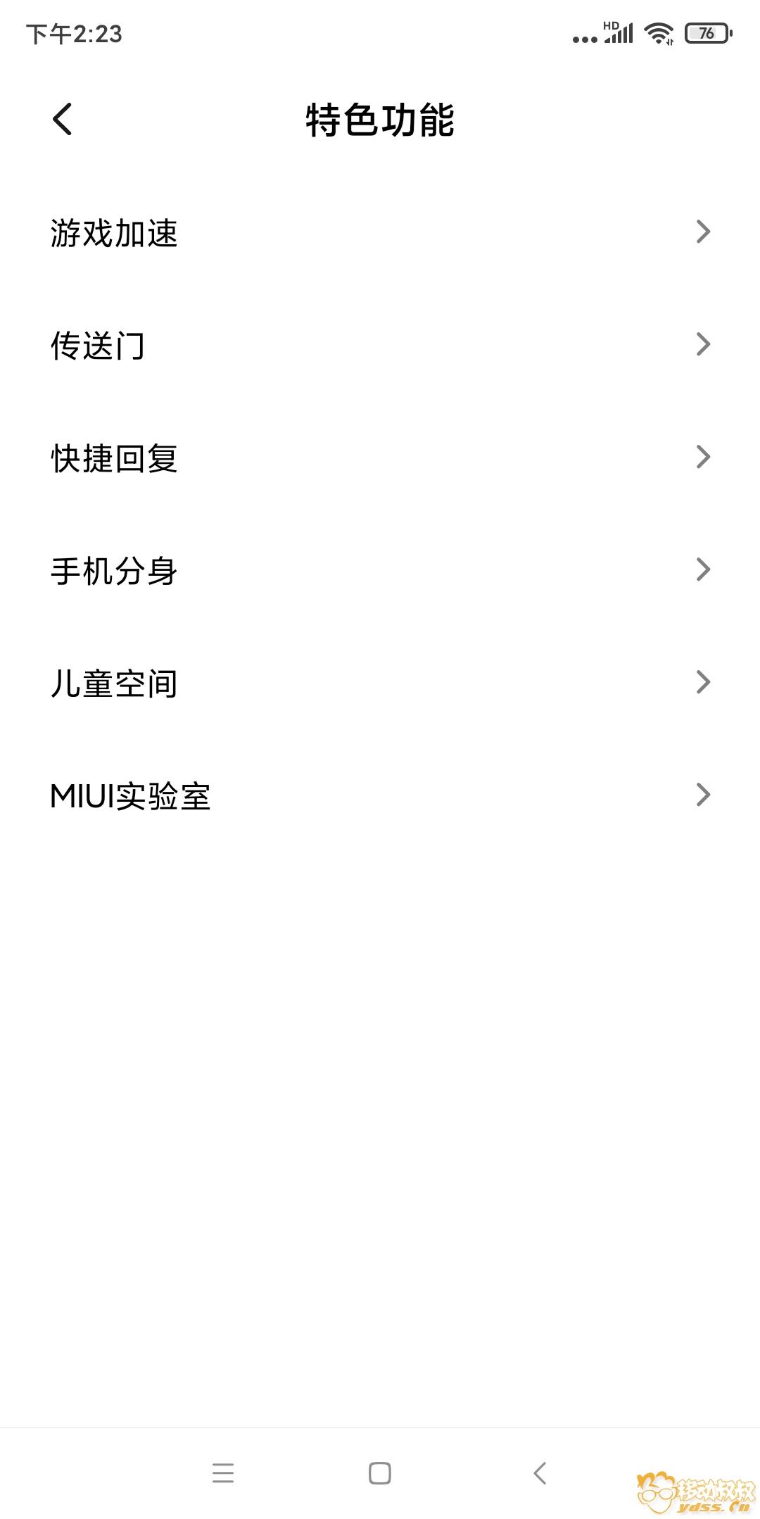 Screenshot_2019-11-13-14-23-40-226_com.android.settings.jpg