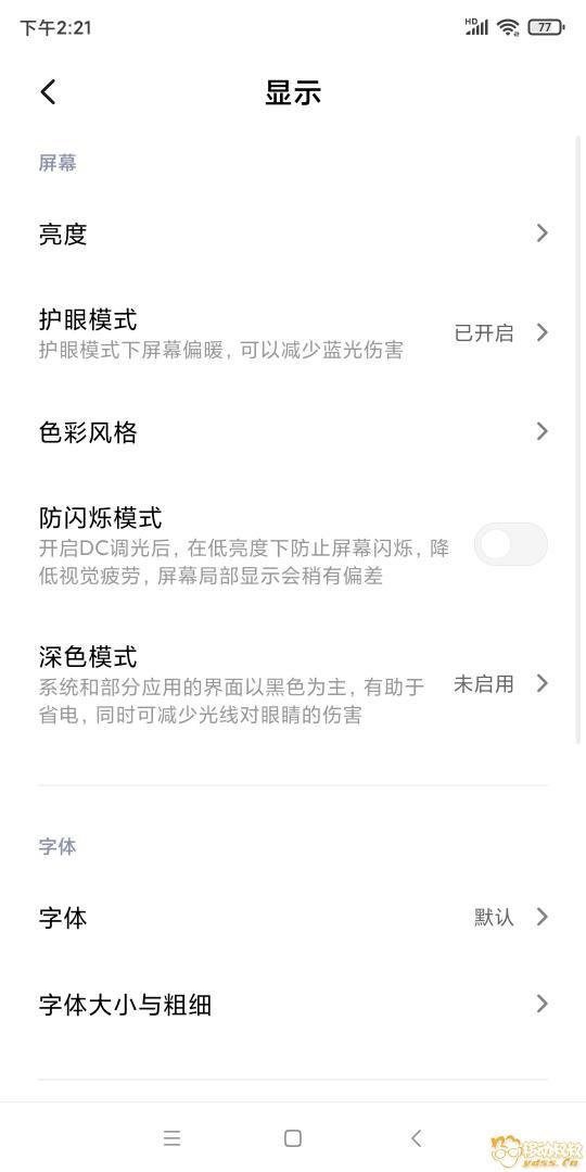 Screenshot_2019-11-13-14-21-34-133_com.android.settings.jpg
