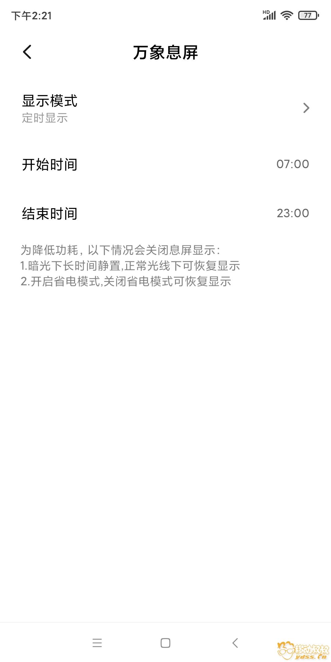 Screenshot_2019-11-13-14-21-12-924_com.miui.aod.jpg