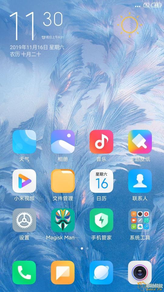 Screenshot_2019-11-16-11-30-47-187_com.miui.home.jpg