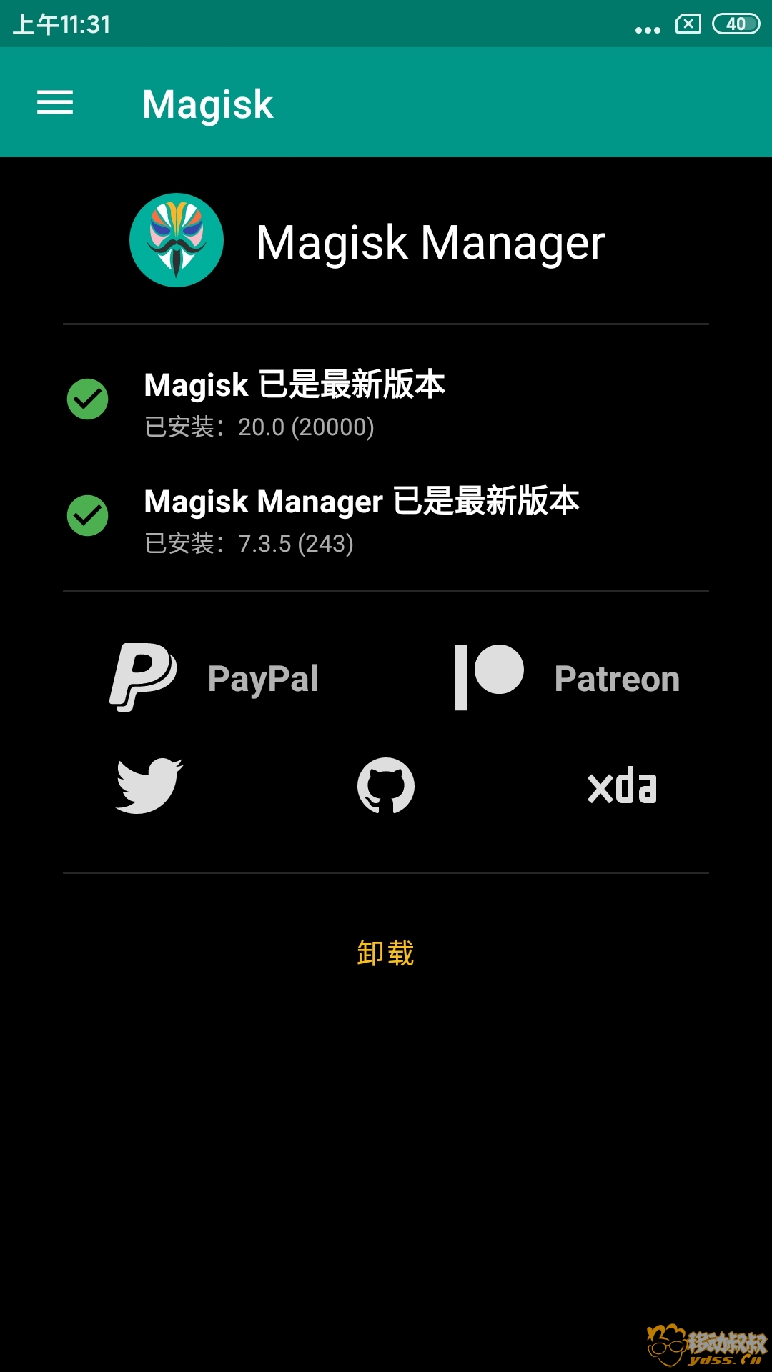 Screenshot_2019-11-16-11-31-32-469_com.topjohnwu.magisk.jpg