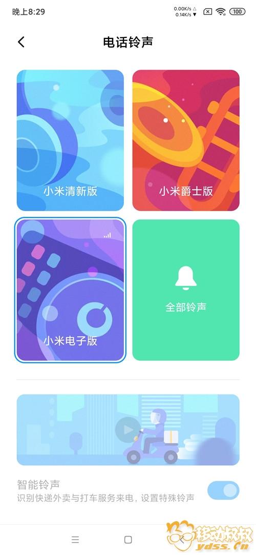 Screenshot_2019-09-24-20-29-43-938_com.xiaomi.misettings.jpg