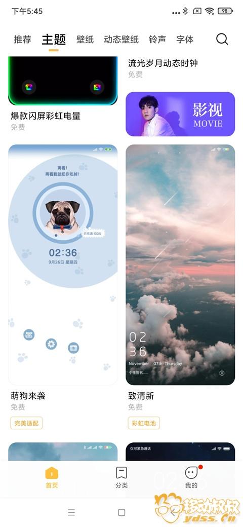 Screenshot_2019-11-18-17-45-46-222_com.android.thememanager.jpg