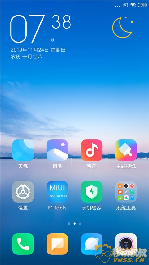 Screenshot_2019-11-24-19-38-56-751_com.miui.home_副本.jpg