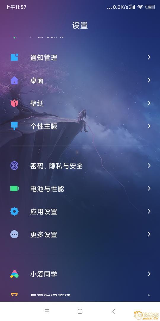 Screenshot_2019-12-01-11-57-33-696_com.android.settings.jpg