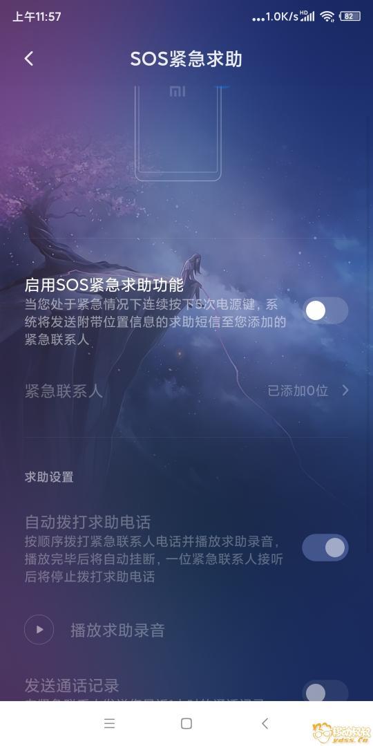 Screenshot_2019-12-01-11-57-48-750_com.android.settings.jpg